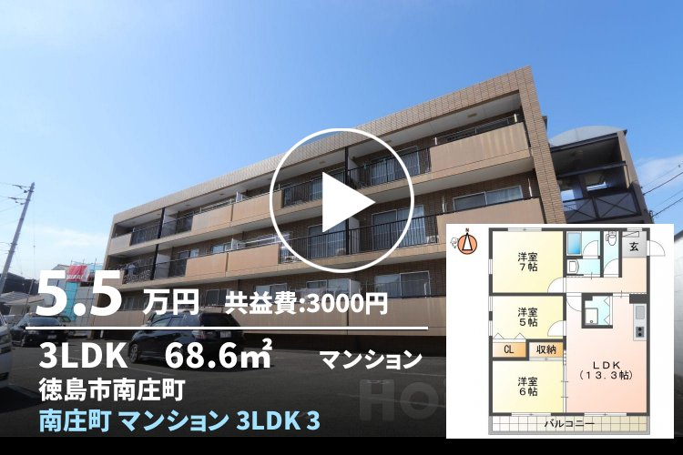 南庄町 マンション 3LDK 305
