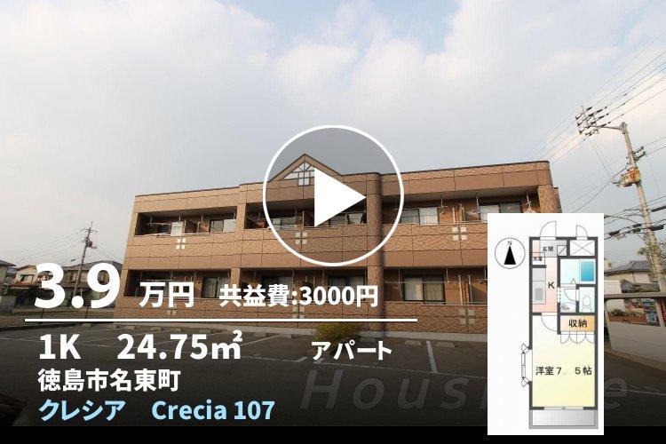 クレシア Crecia 107