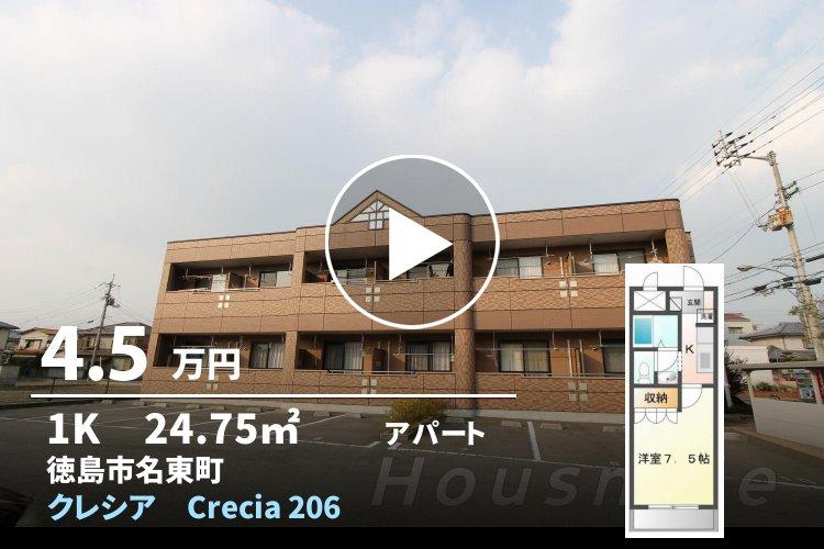 クレシア Crecia 206