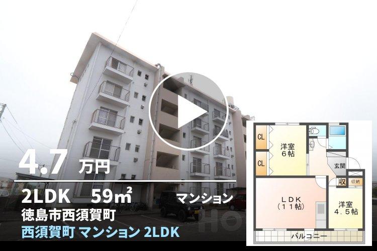 西須賀町 マンション 2LDK 105