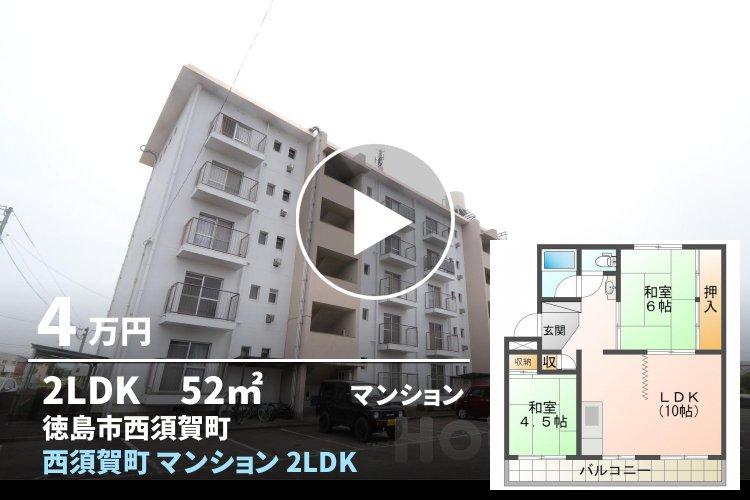 西須賀町 マンション 2LDK 201
