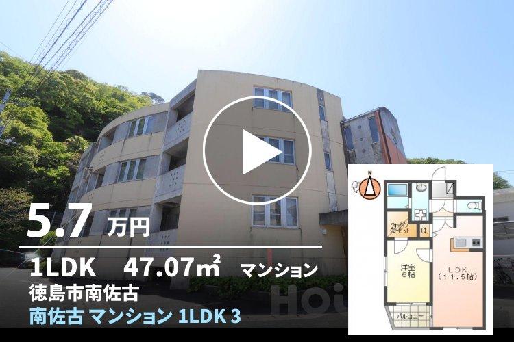 南佐古 マンション 1LDK 305