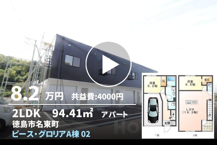 ピース・グロリアA棟 02