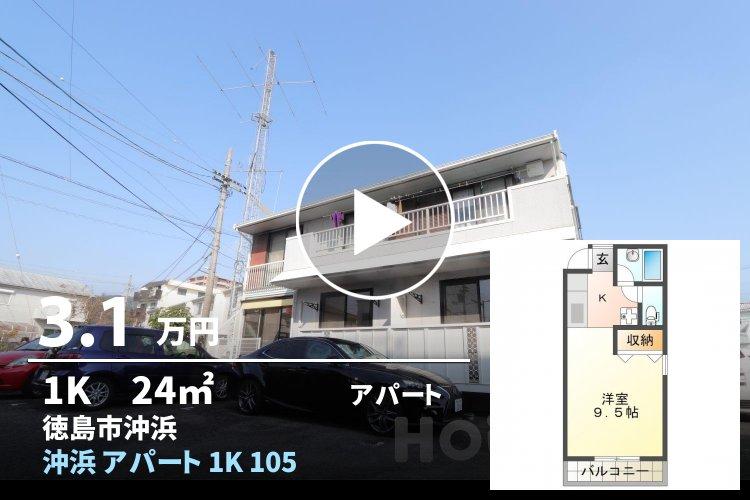 沖浜 アパート 1K 105