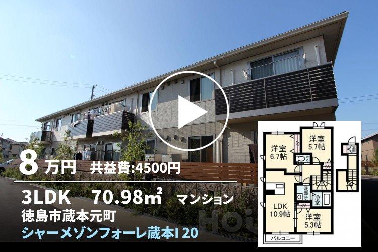 シャーメゾンフォーレ蔵本I 201