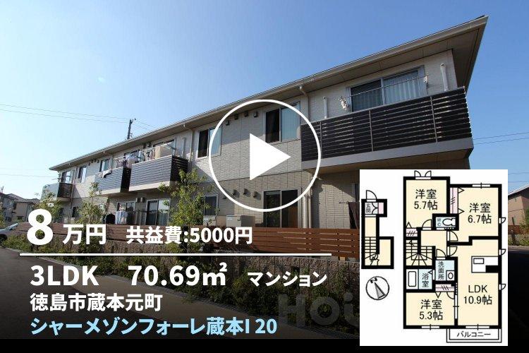シャーメゾンフォーレ蔵本I 205