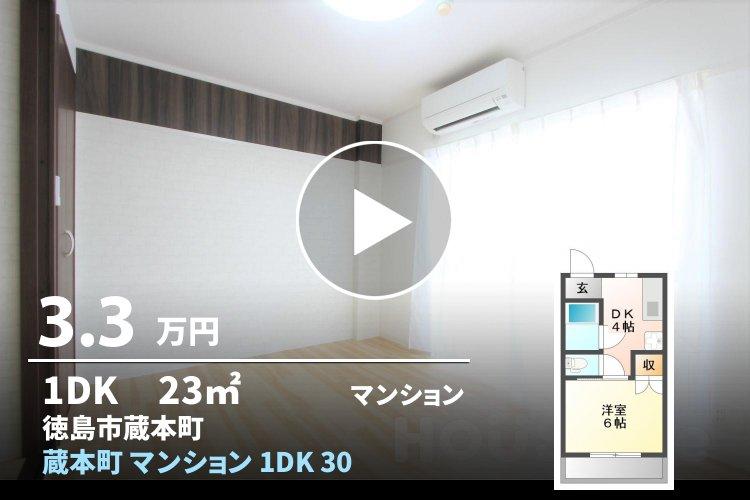 蔵本町 マンション 1DK 302