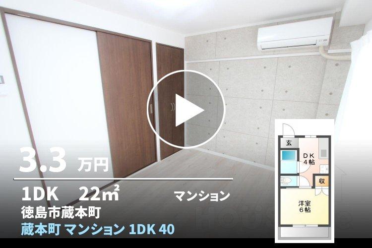 蔵本町 マンション 1DK 402