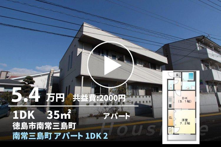 南常三島町 アパート 1DK 201