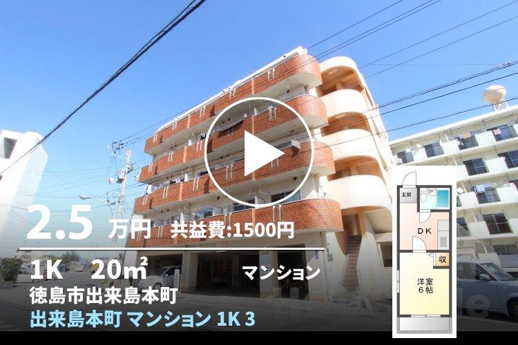 出来島本町 マンション 1K 301