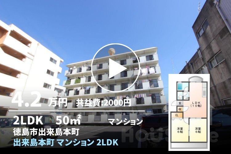 出来島本町 マンション 2LDK 3D