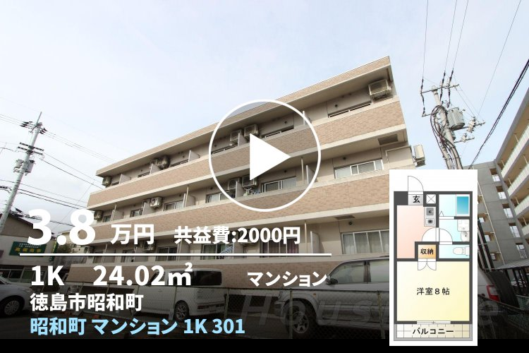 昭和町 マンション 1K 301