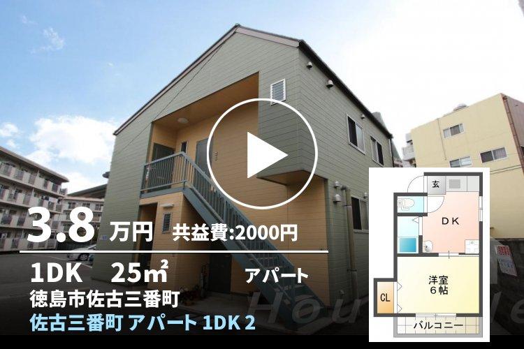 佐古三番町 アパート 1DK 201