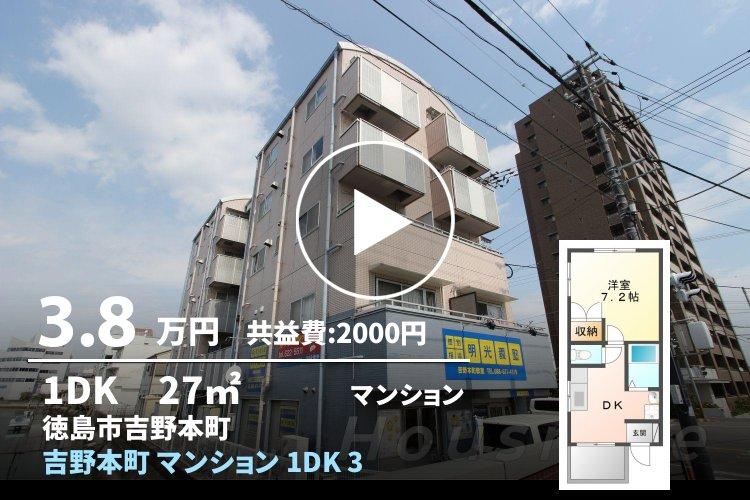 吉野本町 マンション 1DK 301