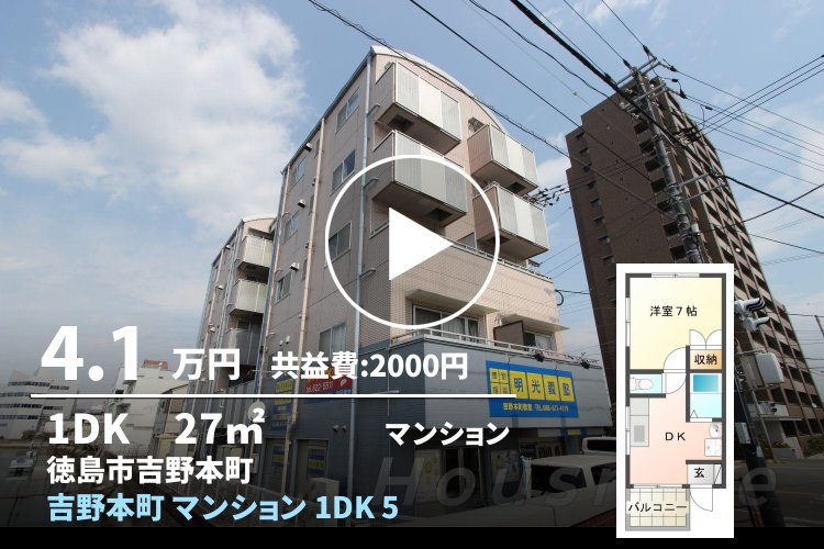 吉野本町 マンション 1DK 502