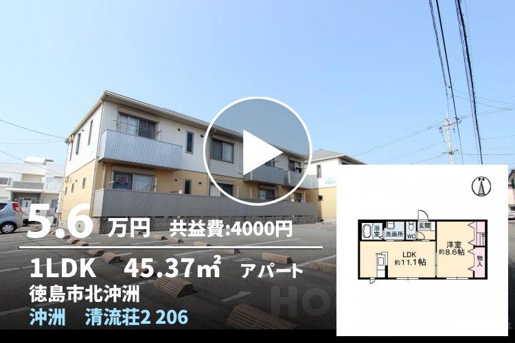 沖洲 清流荘2 206