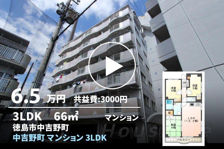 中吉野町 マンション 3LDK 205