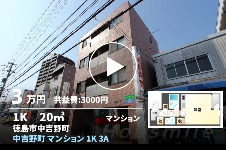中吉野町 マンション 1K 3A