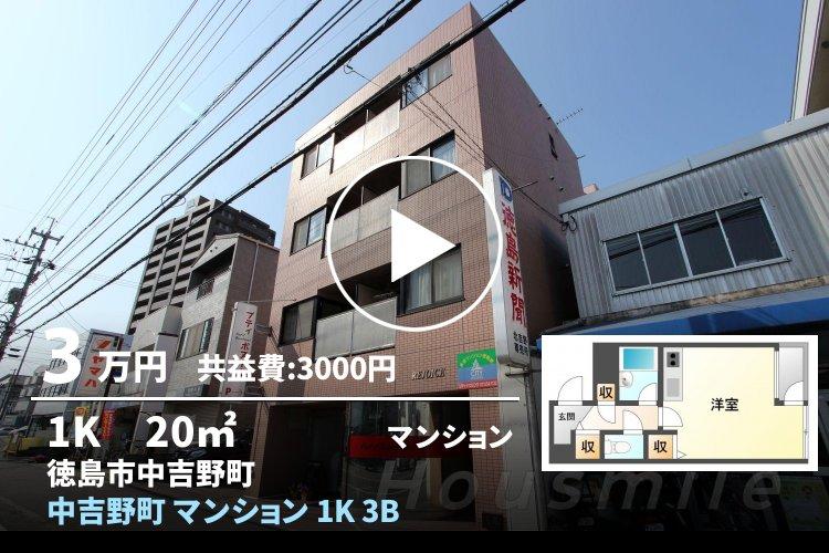 中吉野町 マンション 1K 3B