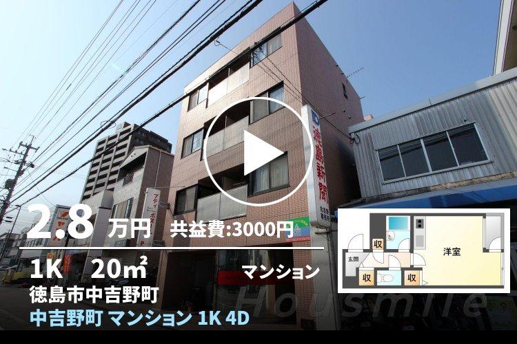 中吉野町 マンション 1K 4D