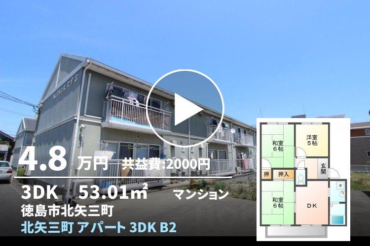 北矢三町 アパート 3DK B202