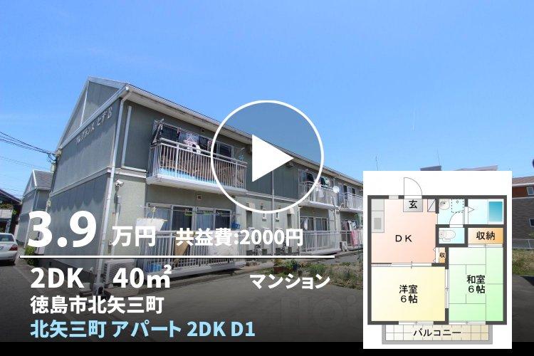 北矢三町 アパート 2DK D102