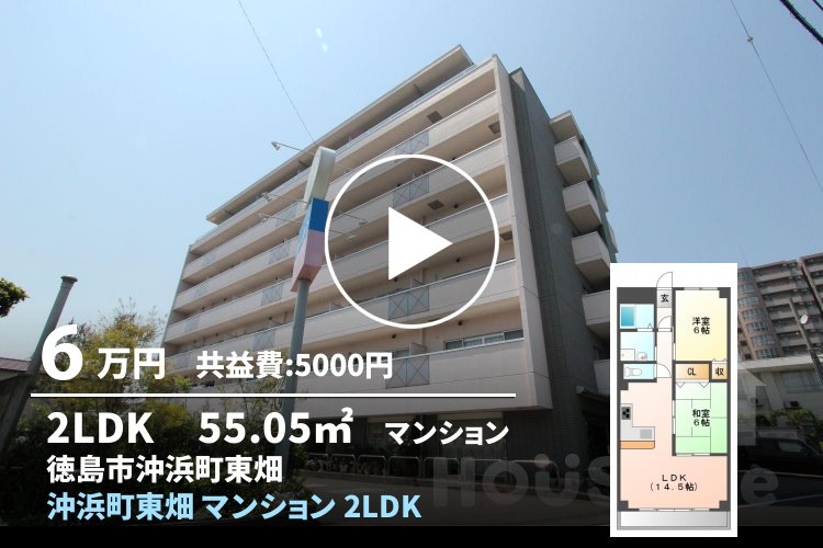 沖浜町東畑 マンション 2LDK 4D
