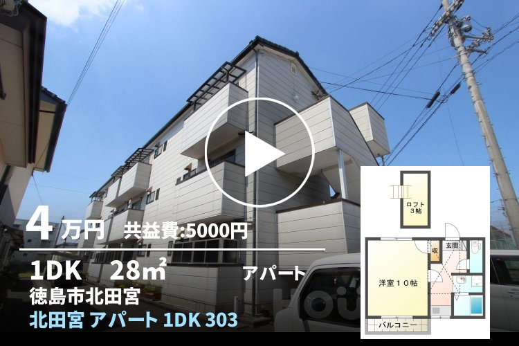 北田宮 アパート 1DK 303