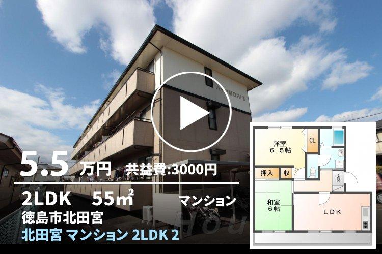 北田宮 マンション 2LDK 201