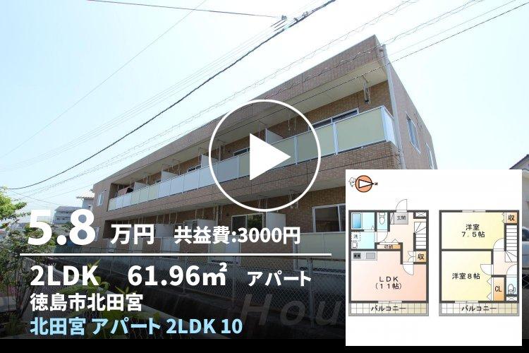 北田宮 アパート 2LDK 102