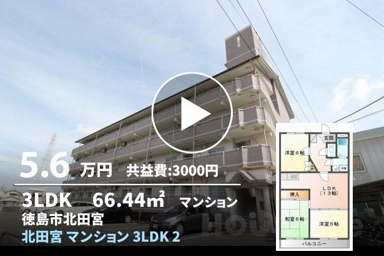 北田宮 マンション 3LDK 202