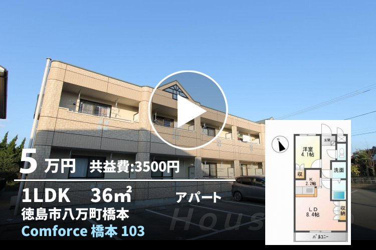 Comforce 橋本 103