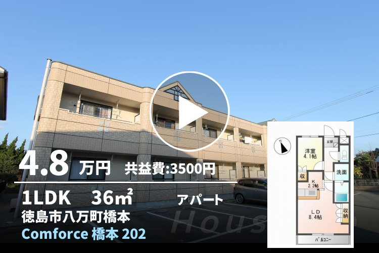 Comforce 橋本 202
