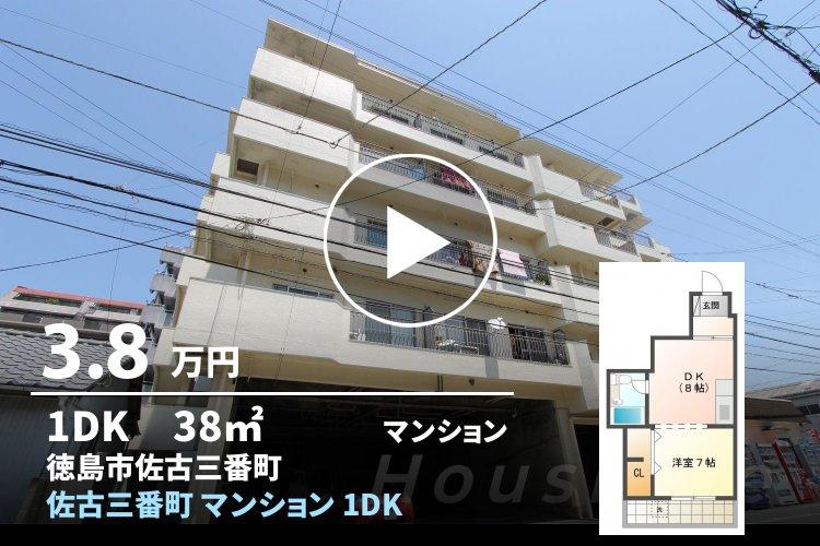 佐古三番町 マンション 1DK 412