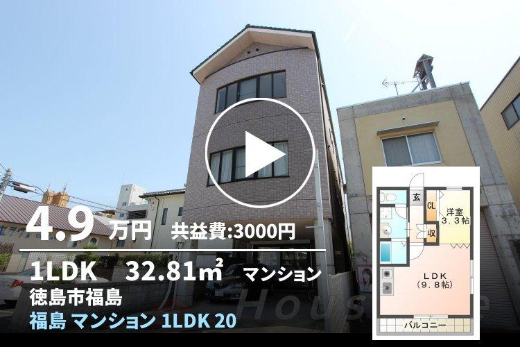 福島 マンション 1LDK 201