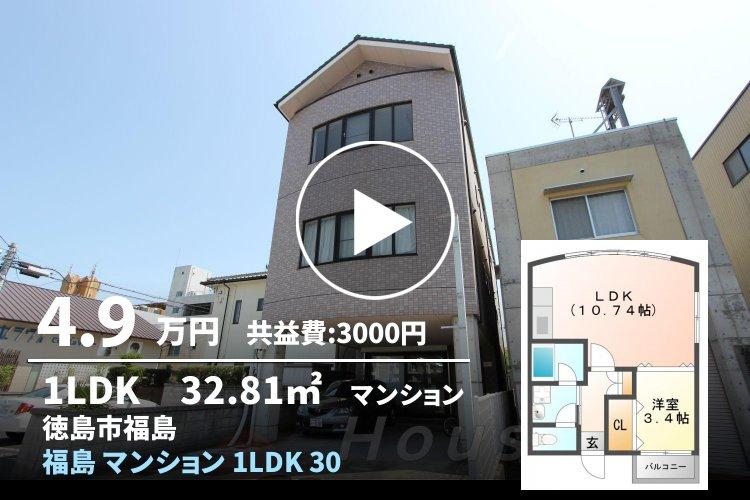 福島 マンション 1LDK 302