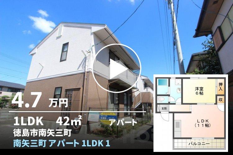 南矢三町 アパート 1LDK 103