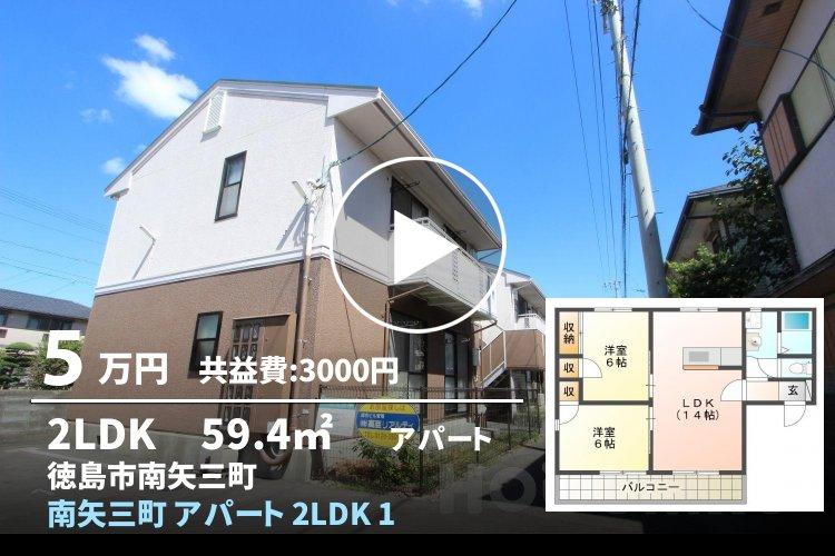 南矢三町 アパート 2LDK 106