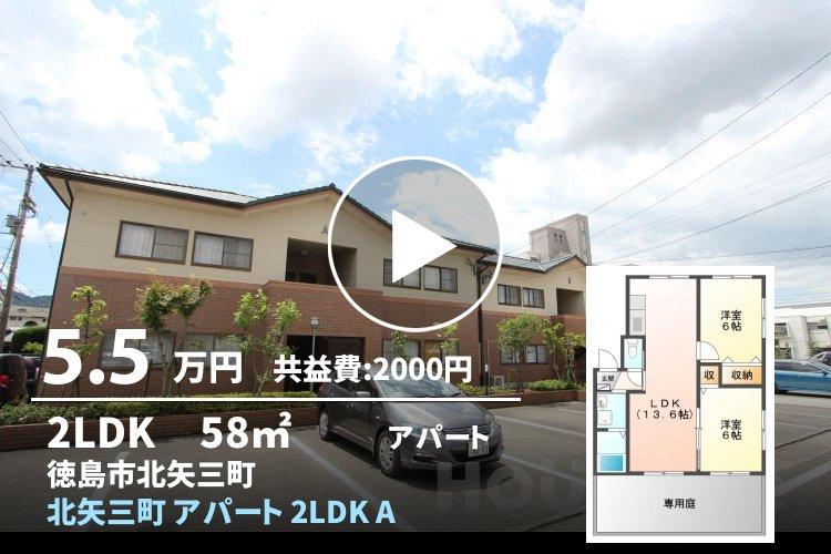 北矢三町 アパート 2LDK A101