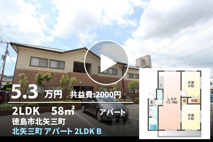 北矢三町 アパート 2LDK B102