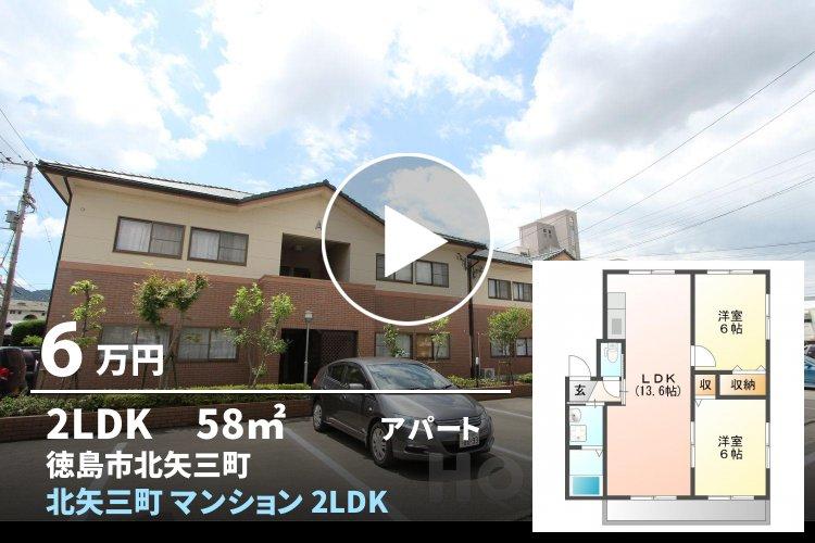 北矢三町 マンション 2LDK C102