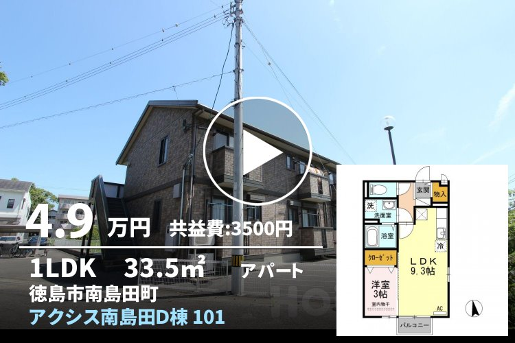 アクシス南島田D棟 101
