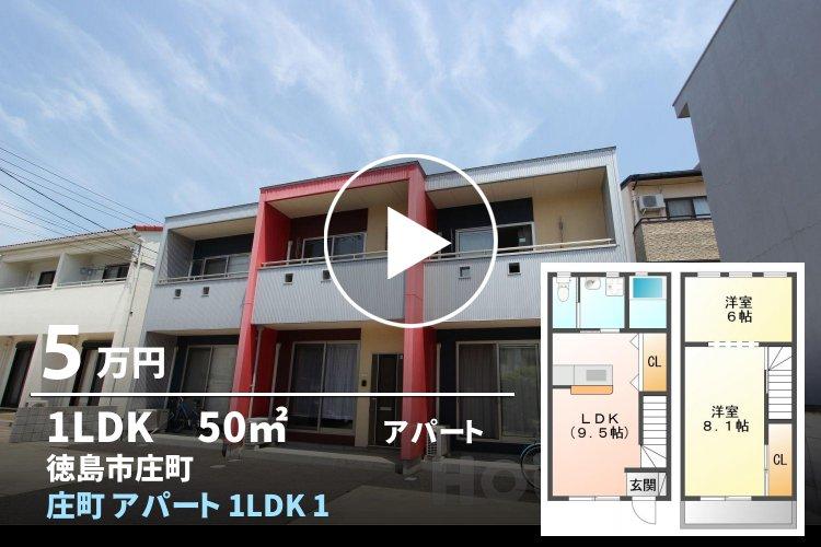 庄町 アパート 1LDK 1