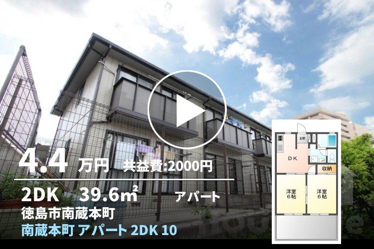 南蔵本町 アパート 2DK 101