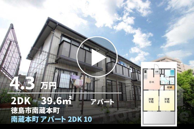 南蔵本町 アパート 2DK 102