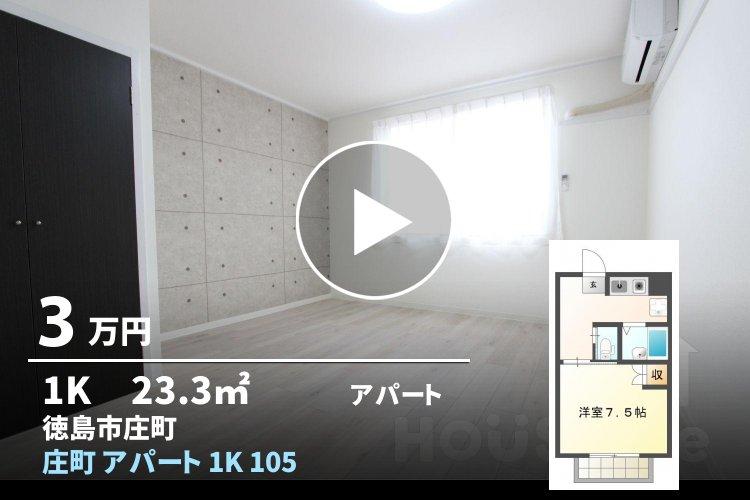 庄町 アパート 1K 105