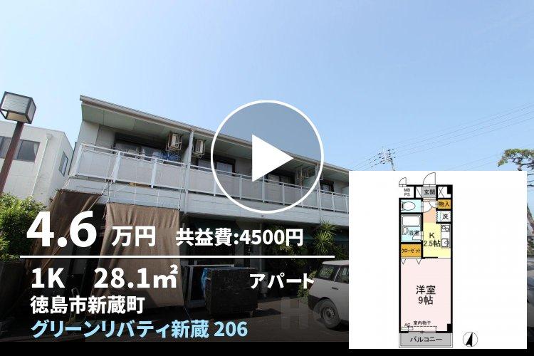 グリーンリバティ新蔵 206