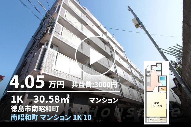 南昭和町 マンション 1K 108