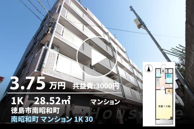 南昭和町 マンション 1K 307