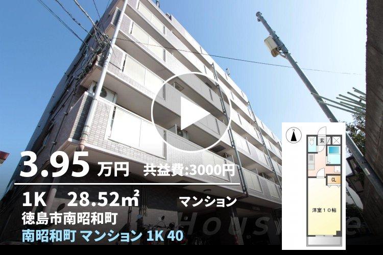 南昭和町 マンション 1K 406